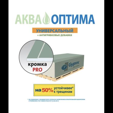 Гипсокартон Gyproc Аква Оптима (ГКЛВ) 12.5мм 2500х1200