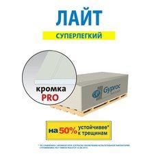 Гипсокартон Gyproc Лайт (ГКЛ) 9.5мм
