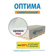 Гипсокартон Gyproc Оптима (ГКЛ) 12.5мм