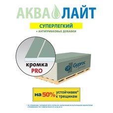 Гипсокартон Gyproc Аква Лайт (ГКЛВ) 9.5мм