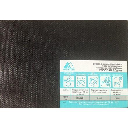 Гидро-ветрозащитная паропроницаемая усиленная мембрана Изоспан АQ Proff (70м2)
