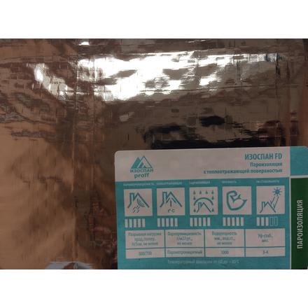 Пароизоляция теплоотражающая повышенной прочности Изоспан FD Proff (70м2)