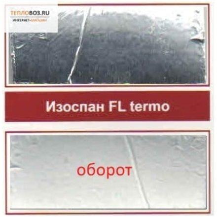 Скотч металлизированный Изоспан FL Termo (40 п.м.)