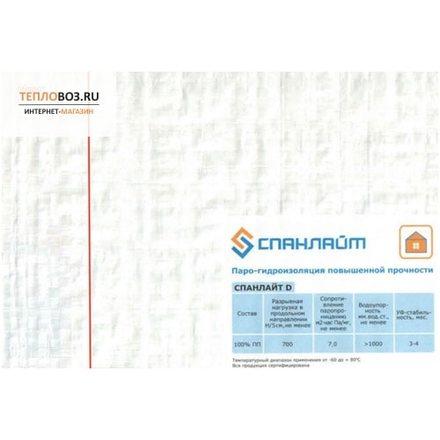 Паро-гидроизоляция повышенной прочности Спанлайт D (60м2)