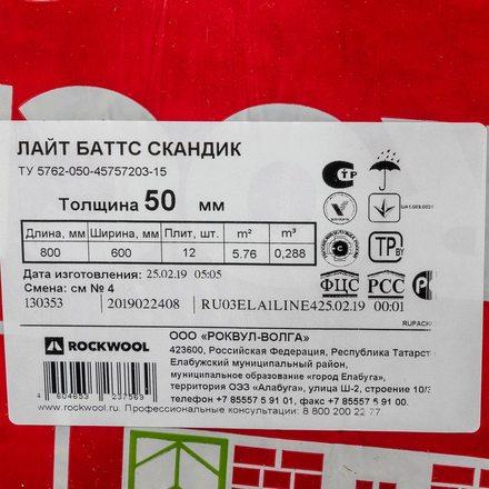 Утеплитель Rockwool Лайт Баттс Скандик (800х600х50мм, 12 плит, 5.76м2, 0.288м3)