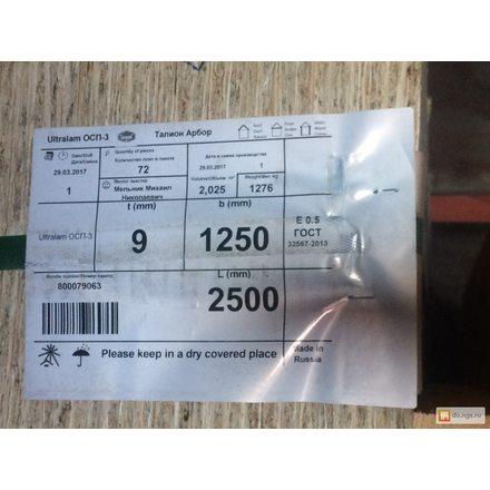 OSB-3 Талион плита влагостойкая 9мм 2500х1250