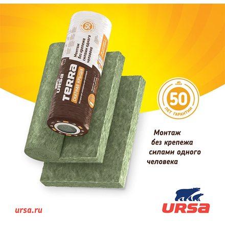 Утеплитель URSA Cкатная крыша рулон (3900x1200x150мм, 1 мат, 4.68м2, 0.702м3)
